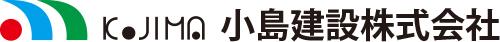 小島建設株式会社